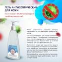 Гель антисептический для кожи          (250 мл)